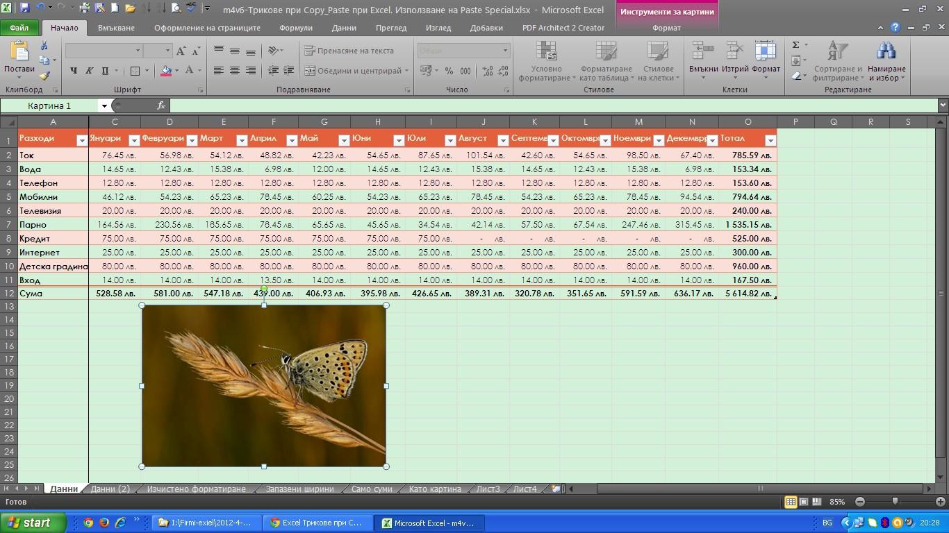 screenshotbfe4d1-cbadc09d.jpg